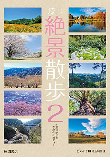 埼玉絶景散歩2 〜里山歩きと季節の花めぐり〜