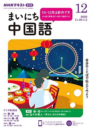 NHKラジオ まいにち中国語 2020年 12月号 [雑誌] (NHKテキスト)