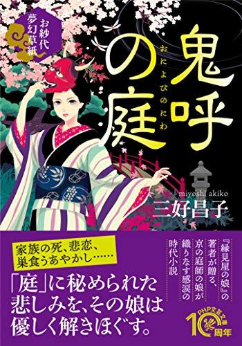 鬼呼(おによび)の庭 お紗代夢幻草紙 (PHP文芸文庫)