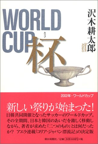 杯 WORLD CUP