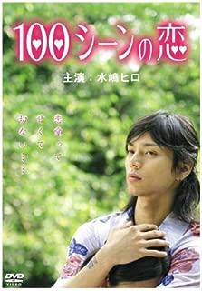 100シーンの恋 [DVD]