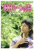 100シーンの恋[DVD]