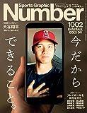 Number(ナンバー)1002「今だからできること。」 (Sports Graphic Number(スポーツ・グラフィック ナンバー))