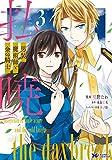 払暁 男装魔術師と金の騎士(コミック) : 3 (モンスターコミックスf)