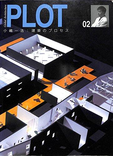 PLOT (02) 小嶋一浩―建築のプロセス(Global Architecture)