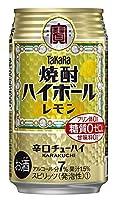 缶チューハイ 宝 焼酎ハイボール レモン 350缶 3ケース (350ml) 1ケース24本入 (辛口チューハイ)タカラ