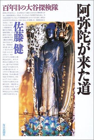 阿弥陀が来た道―百年目の大谷探検隊