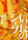 信長のシェフ / 梶川 卓郎 のシリーズ情報を見る