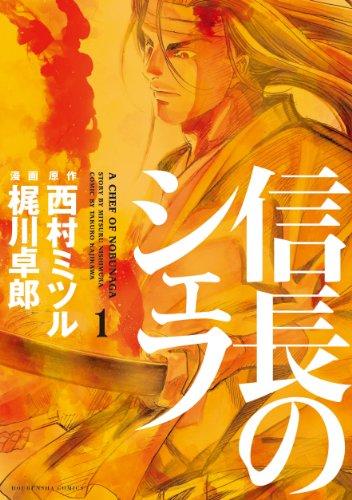 信長のシェフ 1 (芳文社コミックス)の詳細を見る