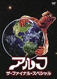 アルフ/ザ・ファイナル・スペシャル DVD普及版[DVD]