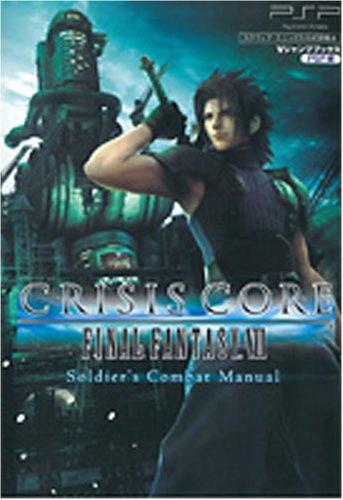 クライシス コア ファイナルファンタジーVII―Soldier's Combat Manual (Vジャンプブックス―スクウェア・エニックス公式攻略本)