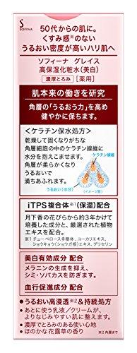 ソフィーナグレイス高保湿化粧水(美白)濃厚とろみ【医薬部外品】
