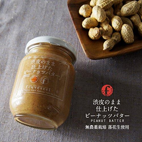 fruveseel(フルベジール)『渋皮のまま仕上げたピーナッツバター ノンシュガータイプ』