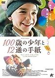 100歳の少年と12通の手紙 [DVD] image