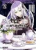 リゼロ Re:ゼロから始める異世界生活 第四章 聖域と強欲の魔女 コミック 1-2巻セット