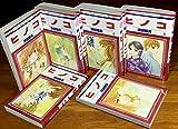 ヒノコ コミック 全8巻セット
