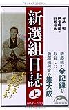 新選組日誌 上 (新人物文庫)