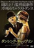 ダンシング・チャップリン[DVD]
