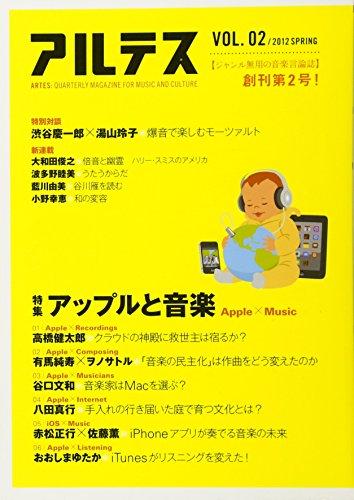 アルテス Vol.2 特集=Appleと音楽 [雑誌]の詳細を見る