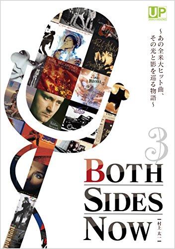 BOTH SIDES NOW: ANOZENBEIDAIHITKYOKU SONOHIKARITOKAGEWOMEGURUMONOGATARI (Japanese Edition)