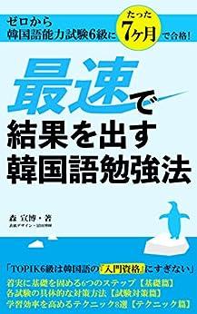[森宣博, 冨田博暉]の最速で結果を出す韓国語勉強法: ゼロから韓国語能力試験6級にたった7ヶ月で合格!