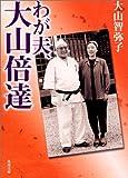 わが夫、大山倍達 (角川文庫)
