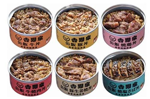 吉野家 [缶飯6 種バラエティセット] 非常食 保存食 防災食 缶詰 /常温便