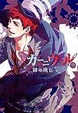 カーニヴァル 9巻 (ZERO-SUMコミックス)