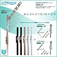 日用品 ハンガー 物干し 関連商品 腰壁用可動式物干金物 SFK-P ステンカラー