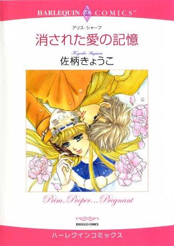 消された愛の記憶 (ハーレクインコミックス)