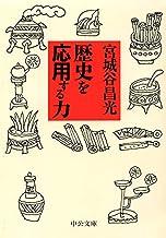 表紙: 歴史を応用する力 (中公文庫) | 宮城谷昌光