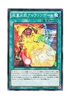 遊戯王 日本語版 RATE-JP063 Super Quantal Alphan Spike 超量必殺アルファンボール (ノーマル)