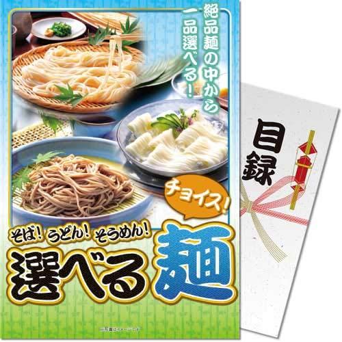 【パネもく!】そば!うどん!そうめん!選べる麺セット(目録・A4パネル付)