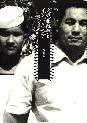 大東亜戦争とインドネシア―日本の軍政