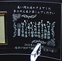 定年退職祝いのプレゼント 退職祝い詩と名入れの写真立て フォトフレーム 退職のお祝い 定年退職 贈り物 ギフト 記念品 男性 女性