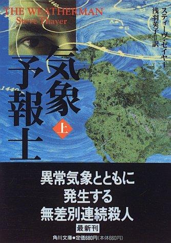 気象予報士〈上〉 (角川文庫)の詳細を見る