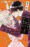 ハツコイ×アゲイン (5) (フラワーコミックス)