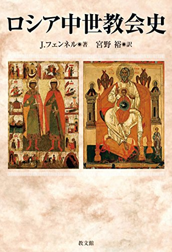 ロシア中世教会史