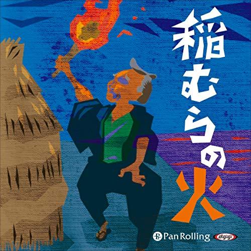 『稲むらの火』のカバーアート