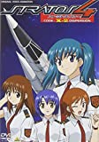ストラトス・フォー CODE:X-2[BCBA-1792][DVD]