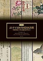 図説 よりすぐり国立国会図書館 竹取物語から坂本龍馬直筆まで