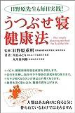 うつぶせ寝健康法―日野原先生も毎日実践!