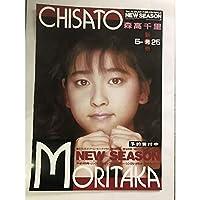 森高千里 CHISATO ポスター