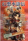 幻想水滸伝アライアンス―幻想水滸伝・コミックアンソロジー (あすかコミックスDX)