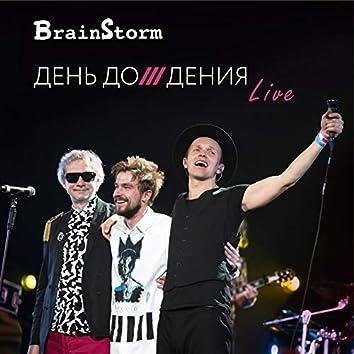 День До/дения (Live)