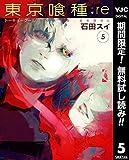 東京喰種トーキョーグール:re【期間限定無料】 5