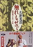 触れもせで―向田邦子との二十年 (講談社文庫)