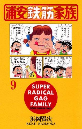 浦安鉄筋家族(9) (少年チャンピオン・コミックス)