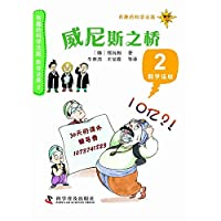 Interesting Science Mathematics court court ( 2 ) : Bridge Venice(Chinese Edition)
