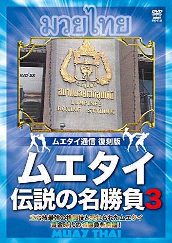ムエタイ 伝説の名勝負 vol.3 [DVD]
